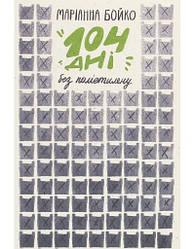 Книга 104 дні без поліетилену. Автор - Маріанна Бойко (Віхола)