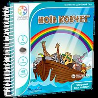 Настольная игра Smart Games Ноев ковчег (Noah's Ark) Дорожная Магнитная Игра