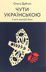 Книга Чути українською. У світі звукі[у] і букв. Автор - Ольга Дубчак (Віхола)