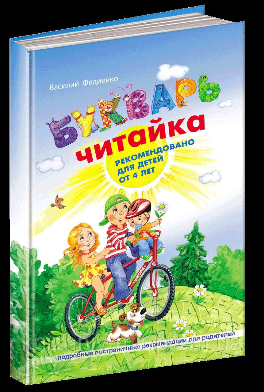 Буквар для дошкільнят: Читайка (російською мовою). Стандартний формат.