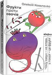 Книга Фрукти проти овочів. Чому кавун — не ягода, а томат — це фрукт. Автор - Олексій Коваленко (Віхола)