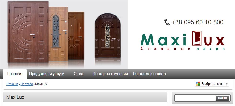 Наполнение и дизайн сайта Maxi–Lux