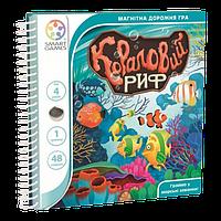 Настольная игра Smart Games Коралловый риф (Coral reef) Дорожная магнитная игра