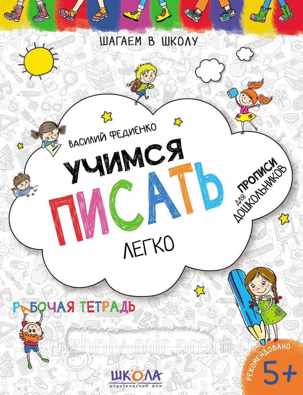 Вчимось писати легко (російською мовою). Синя графічна сітка
