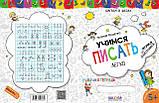 Вчимось писати легко (російською мовою). Синя графічна сітка, фото 2
