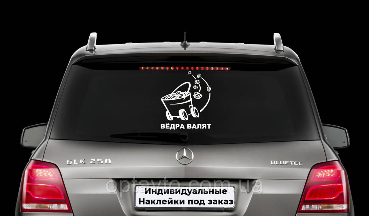 """Наклейка на авто """"Відра Валять"""" Розмір 30х30см Будь-яка наклейка, напис або зображення під замовлення."""