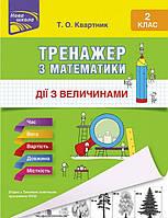 Математика 2 кл Тренажер. Дії з величинами