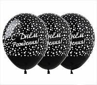 """Латексные воздушные шары С Днем Рождения конфетти на черном 12"""" (30 см) 10 шт"""