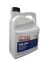 Синтетичне холодильне масло POE 220, NEXT, Нідерланди