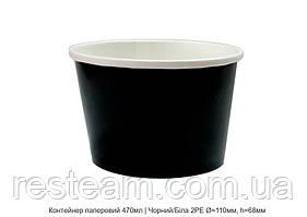 Бокс суповой 470 мл с кр. бумажный черный