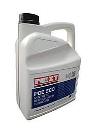 Синтетическое холодильное масло POE 320, NEXT,Ассен, Нидерланды