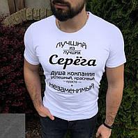 Подарунок хлопцю чоловіча футболка Кращий з кращих за Іменем