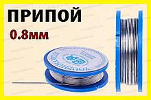 Припій олово флюс дріт 0,8 мм BGA паяльник