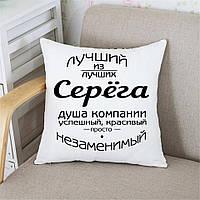 Подарок парню подушка с именем. Подушка Лучший из лучших с вашим именем.