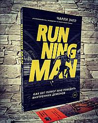 """Книга """"Как бег помог мне победить внутренних демонов"""" Чарли Энгл"""