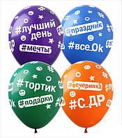 """Латексные воздушные шары Show Хештег 12"""" 10 шт"""