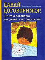 Давай договоримся! Книга о договорах для детей и их родителей - Джилл Дардиг, Уильям Хьюард
