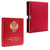 Капсульный  альбом для монет Александра III 1881-1894 гг. с футляром