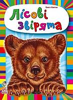 Книга детская Ребятам о зверятах. Лесные зверята. С аудиосопровождением 212011, Книги для дошкільнят, Дитячі