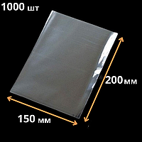 Пакеты прозрачные для упаковки без клапана 15*20см, 1000шт\пач