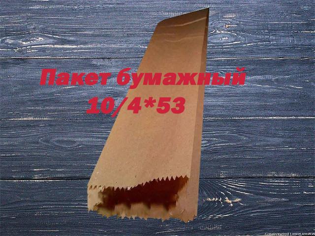Пакет паперовий 10/4*53 коричневий (1000 шт)