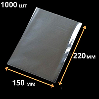 Пакеты прозрачные для упаковки без клапана 15*22см, 1000шт\пач