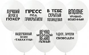"""Латексные воздушные шары Kalisan Для Мужчин на прозрачном 12"""" (30 см) 10 шт"""