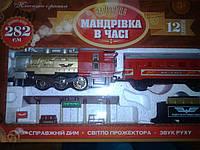 """Железная дорога """"Мандрівка в часі"""" K1106"""