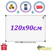 Офисная доска магнитно-маркерная 120х90 см сухостираемая в алюминиевом профиле (Doski.biz)