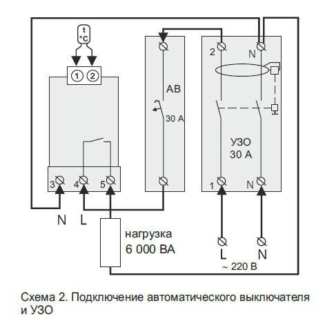 Варианты подключений терморегулятора к системе «тёплый пол», фото2