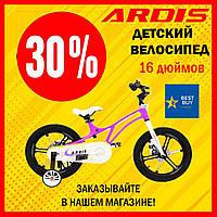 Детский велосипед ARDIS PILOT 16 дюймов ФИОЛЕТОВЫЙ велосипед спортивный горный детский АРДИС 16 магниевый