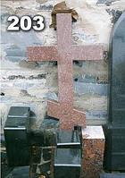 Ритуальные кресты из гранита, надгробный крест на могилу образец № 203