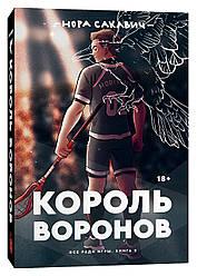 Книга Король Воронов. Все заради гри. Книга 2. Автор - Нора Сакавіч (Popcorn Books)