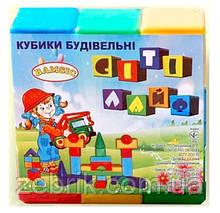 Кубіки великі кольорові з пластику 9 шт