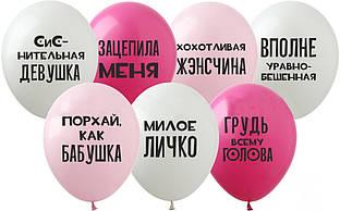 """Латексные шары Kalisan Для Женщин 12"""" (30 см) 10 шт"""