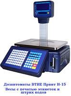 Дозавтоматы ВТНЕ Принт Н-15 ( весы с печатью этикеток и штрих кодов )