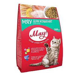 Корм Meow повнораціонний для кошенят 300 г