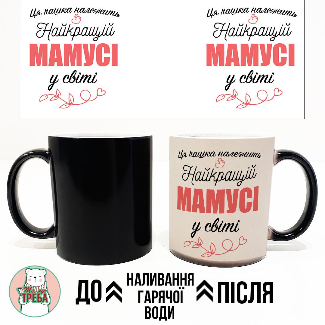 """Горнятко / чашка """"Ця чащка належить найкращій мамусі у світі"""" рожевий шрифт Рожевий Хамелеон ЧОРНИЙ"""