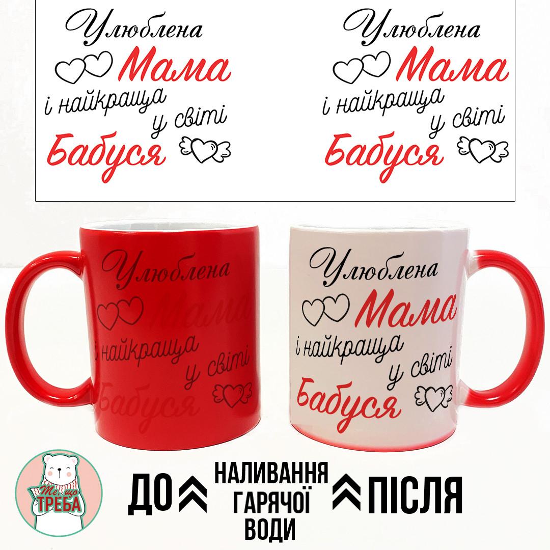 """Горнятко / чашка """"Улюблена Мама і найкраща у світі Бабуся"""" Червоний Хамелеон ЧЕРВОНИЙ"""