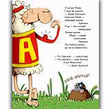 Арнольд Рятівник овець Авт: Ґунді Герґет Вид: Школа, фото 2