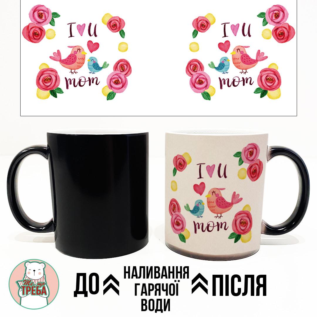 """Горнятко / чашка """"I love you mom"""" пташки Рожевий Хамелеон ЧОРНИЙ"""