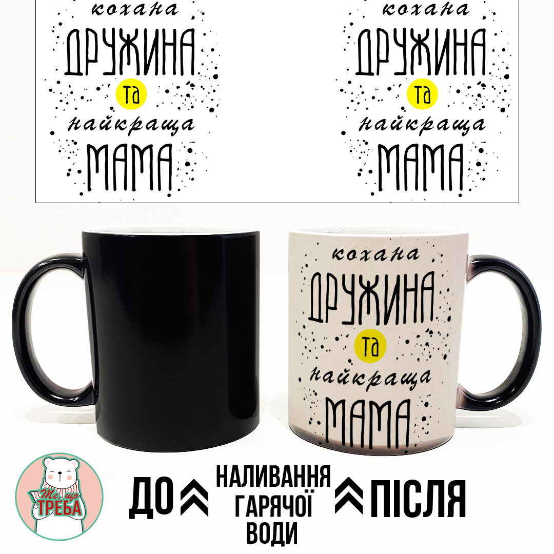 "Горнятко / чашка ""Кохана дружина та найкраща мама"" Жовтий Хамелеон ЧОРНИЙ"