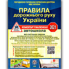 Правила дорожнього руху України