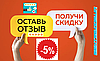 ОТЗЫВ ОСТАВЛЯЕШЬ - СКИДКУ 5% ПОЛУЧАЕШЬ!