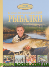 Большая энциклопедия рыбалки Илья Мельников