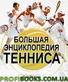 Большая энциклопедия тенниса Джон Парсон