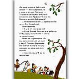 Вівсяна банда Книга 2 У хвіст і в гриву Авт: Суза Кольб Вид: Школа, фото 3