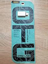 Переходник Remax RA-OTG Lesy USB 3.0 Type-C
