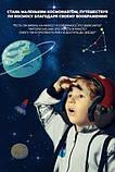 Круглий пазл «Космічна подорож», 150 частин (MD3082), фото 6