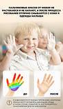 Дитячі пальчикові фарби, 8 кольорів (MD4110), фото 6